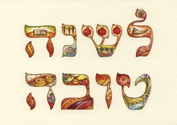 L'Shana Tova http://www.judaicgreetingcards.com/index.php/rosh-hashana/single-cards/337.html