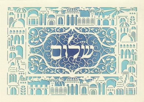 Shalom Papercut - Box of 10 Cards